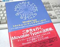 Movable Type スタイル&コンテンツデザインガイド