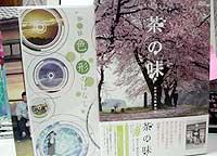 茶の味 グッとくるDVD BOX