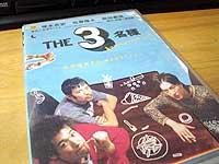 THE3名様 第3弾
