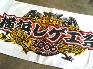 レゲエ祭2006 タオル