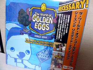 The World of GOLDEN EGGS シリーズ2